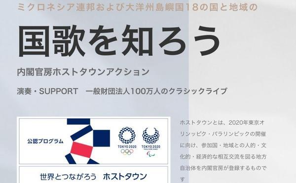 東京2020ホストタウン連携事業〜大洋州島嶼国 国歌を知ろう  https://1mcl.jp/m/ja/