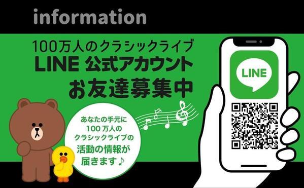 LINE公式アカウント、できました〜〜‼︎